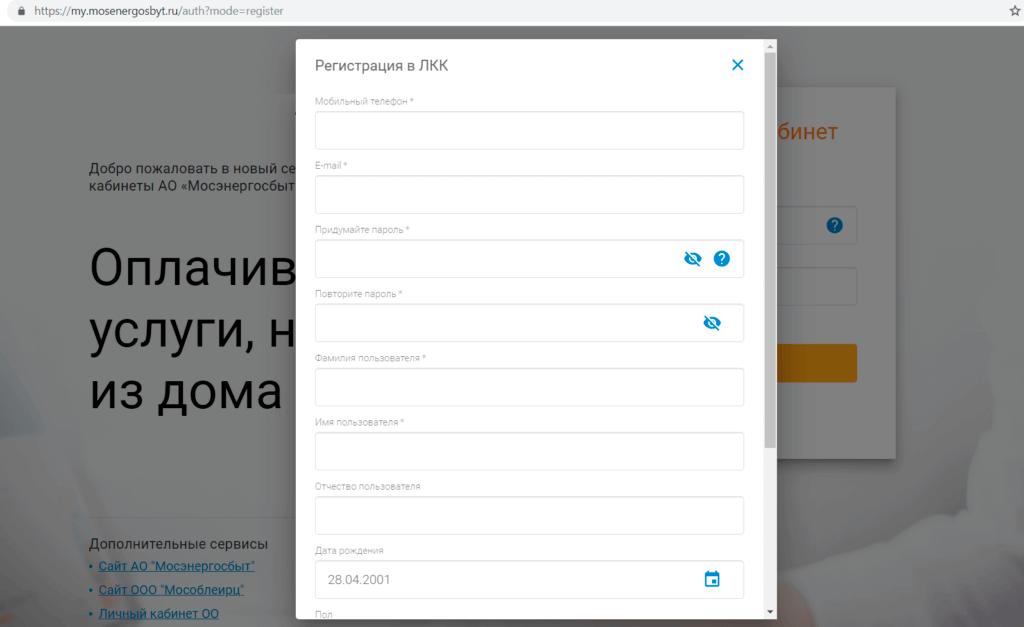 мосэнергосбыт официальный сайт москва график работы